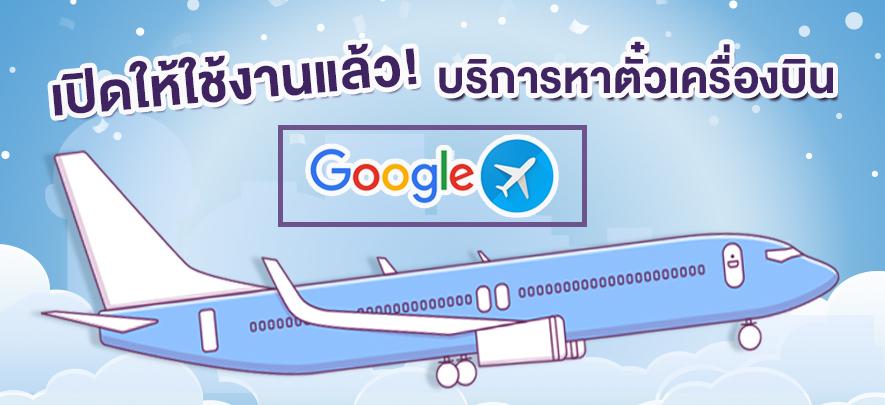 เปิดให้ใช้งานแล้ว! บริการหาตั๋วเครื่องบิน Google Flights