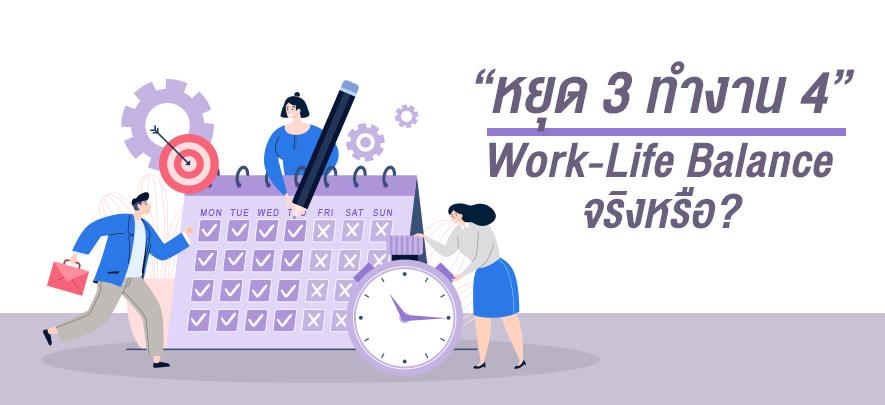 หยุด 3 ทำงาน 4 Work-Life Balance จริงหรือ