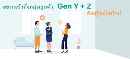 อยากเข้าถึงกลุ่มลูกค้า  Gen Y + Z ต้องรู้อะไรบ้าง
