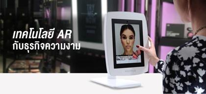 เทคโนโลยี AR กับธุรกิจความงาม