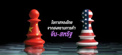 โอกาสของไทยจากสงครามการค้า จีน-สหรัฐ