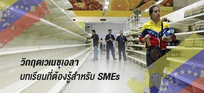 วิกฤตเวเนซุเอลา บทเรียนที่ต้องรู้สำหรับ SMEs