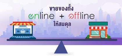 ขายของทั้ง Offline – Online ให้สมดุล