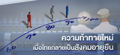 ความท้าทายใหม่ เมื่อไทยกลายเป็นสังคมอายุยืน