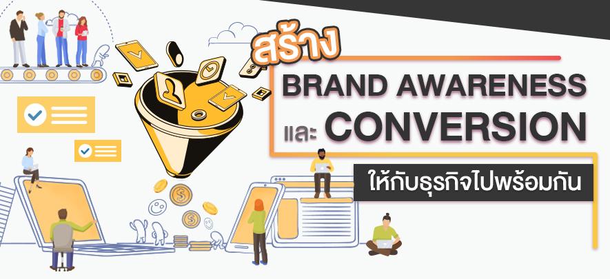 สร้าง Brand Awareness และ Conversion ให้กับธุรกิจไปพร้อมกัน