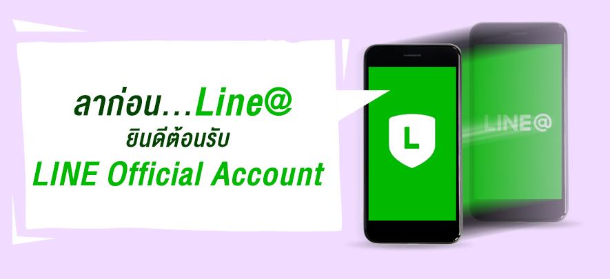 ลาก่อน Line@ ยินดีต้อนรับ LINE Official Account
