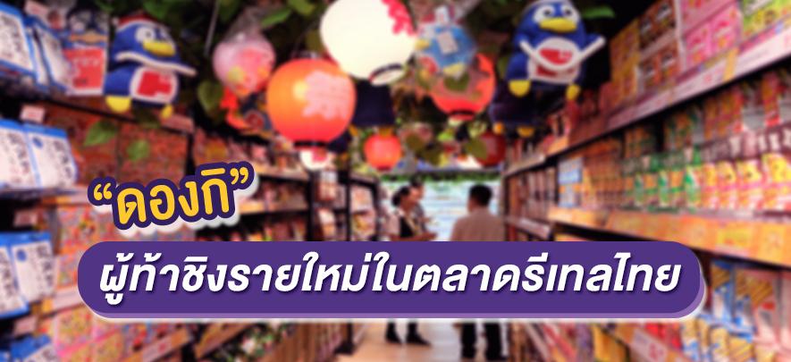"""""""ดองกิ"""" ผู้ท้าชิงรายใหม่ในตลาดรีเทลไทย"""