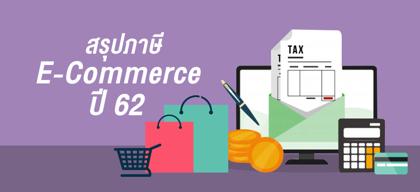 สรุปภาษี E-Commerce ปี 62