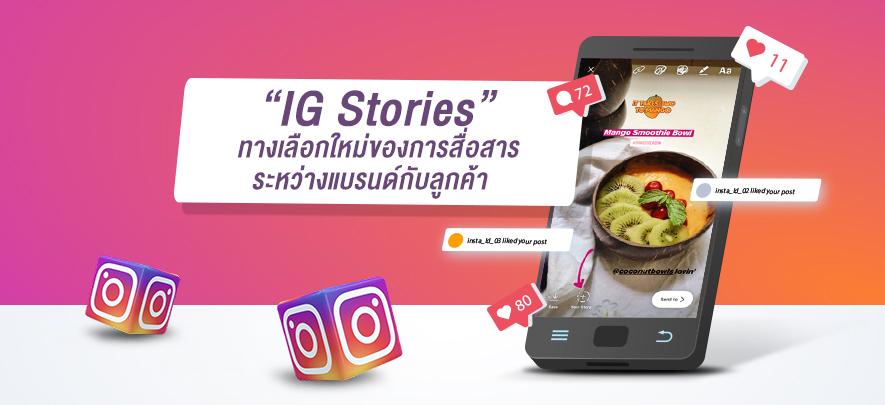 IG Stories ทางเลือกใหม่ของการสื่อสารระหว่างแบรนด์กับลูกค้า