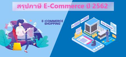 สรุปภาษี E-Commerce ปี 2562