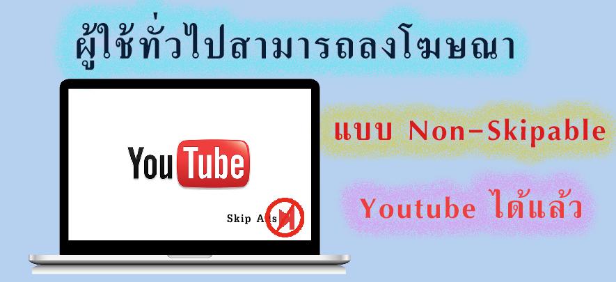 ผู้ใช้ทั่วไปสามารถลงโฆษณาแบบ non-skipable บน youtube ได้แล้ว