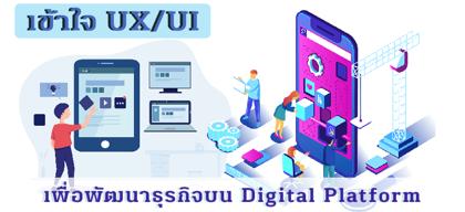 เข้าใจ UX/UI เพื่อพัฒนาธุรกิจบน Digital Platform