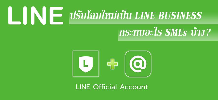 Line@ ปรับโฉมใหม่เป็น Line for Business กระทบอะไร SMEs บ้าง