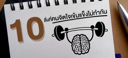 10 สิ่งที่คนจิตใจเข้มแข็งไม่ทำกัน