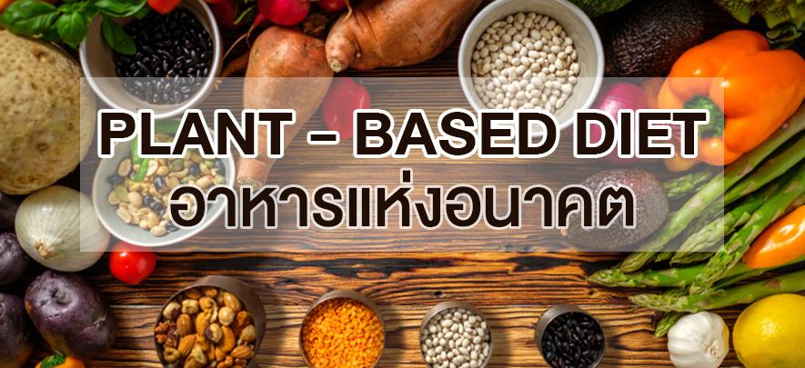Plant-based diet อาหารแห่งอนาคต