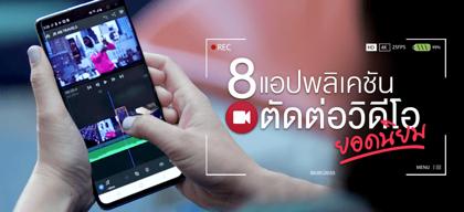 8 แอปพลิเคชันตัดต่อวิดีโอยอดนิยม
