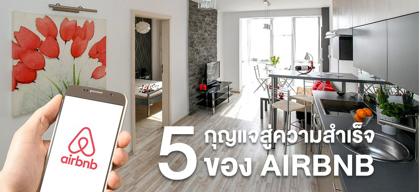 5 กุญแจสู่ความสำเร็จของ Airbnb