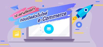 10 อย่างที่ควรทำก่อนเปิดตัวเว็บไซต์ e-Commerce