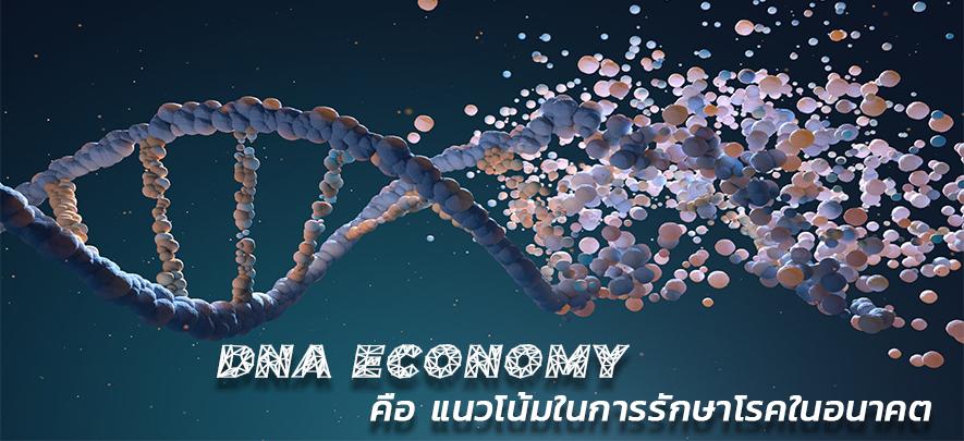 DNA Ecconomy คือ แนวโน้มในการรักษาโรคในอนาคต
