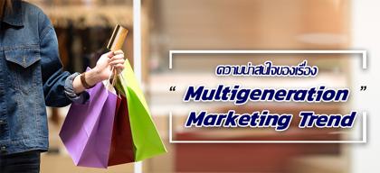 ความน่าสนใจของเรื่อง multigeneration marketing trend
