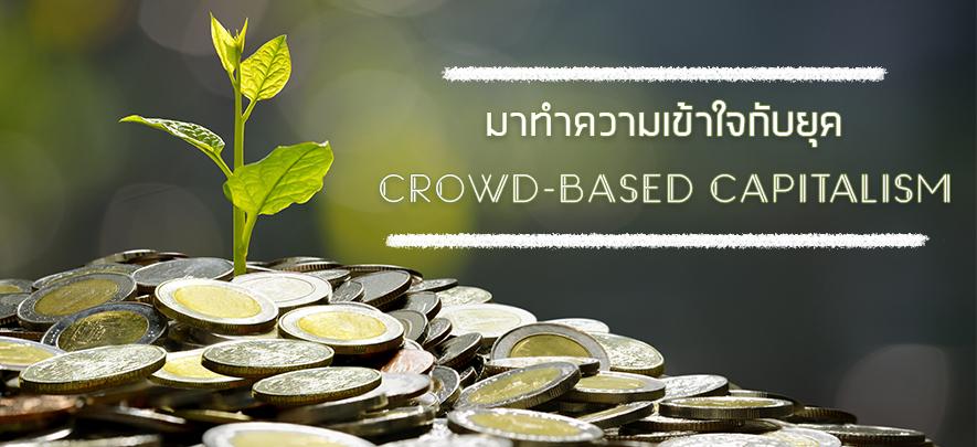 มาทำความเข้าใจกับยุค Crowd-based Capitalism