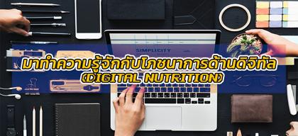 มาทำความรู้จักกับโภชนาการด้านดิจิทัล (Digital Nutrition)
