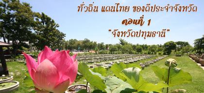 ทั่วถิ่น แดนไทย ของดีประจำจังหวัด ตอนที่ 1 จังหวัดปทุมธานี