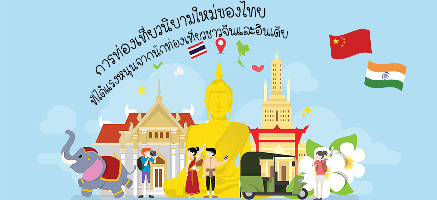 การท่องเที่ยวนิยามใหม่ของไทยที่ได้แรงหนุนจากนักท่องเที่ยวชาวจีนและอินเดีย