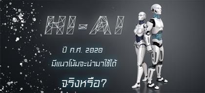 HI-AI : ปี ค.ศ. 2020 มีแนวโน้มจะนำมาใช้ได้จริงหรือ?