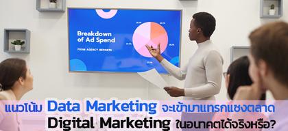 แนวโน้ม Data Marketing จะเข้ามาแทรกแซงตลาด Digital Marketing ในอนาคตได้จริงหรือ?